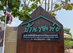 เที่ยวทั่วไทยไปกับพี่หนุ่ม'สุทน รุ่งธัญรัตน์ : พาไปดูศูนย์เรียนรู้เศรษฐกิจพอเพียงบ้านของพ่อ ตำบลภูเขาทอง จังหวัดพระนครศรีอยุธยาและนั่งชิลๆในร้านกาแฟสด