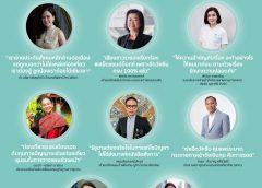 """8  เสียงหลัก ตัวแทนภาคท่องเที่ยวไทย """"จะไม่ทน"""" รวมตัวจัดเสวนาออนไลน์ 'Tourism Voice: เสียงท่องเที่ยวไทย'ระดมสมองชาวท่องเที่ยวทั่วประเทศ ส่งเสียงสะท้อนปัญหา เสนอทางแก้ไข หวังฟื้นการท่องเที่ยวไทยให้ทันโลก"""