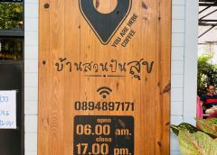 เที่ยวทั่วไทยไปกับพี่หนุ่ม'สุทน รุ่งธัญรัตน์ : พาไปรู้จักร้านกาแฟบ้านสวนปันสุข ชิลล์ๆกับร้านกาแฟสดในสวนอำเภอปากเกร็ด จังหวัดนนทบุรี